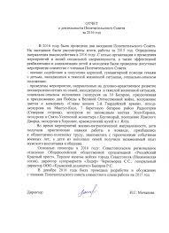 Центр социальной помощи семье и детям г Севастополь Отчет о деятельности попечительского совета за 2016 год jpg