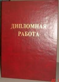 Заказать дипломную курсовую работу в Екатеринбурге Заказать диплом Заказать дипломную работу