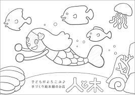 塗り絵 人魚姫 Paintschainer