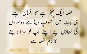 Best Love Quotes In Urdu Daily Motivational Quotes