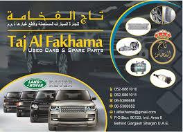 taj al fakhama used range rover parts