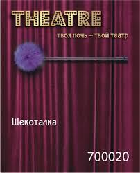 <b>Щекоталка TOYFA Theatre</b>, пластик, перо, фиолетовая, цена 36 ...