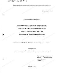 Диссертация на тему Финансовые рынки в регионе Анализ  Диссертация и автореферат на тему Финансовые рынки в регионе Анализ функционирования и направления развития