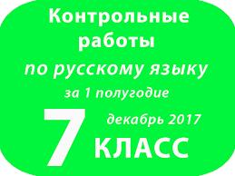 Контрольные работы по русскому языку класс за полугодие