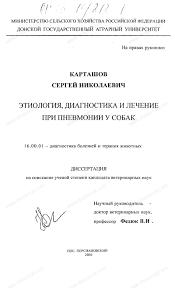 Диссертация на тему Этиология диагностика и лечение при  Диссертация и автореферат на тему Этиология диагностика и лечение при пневмонии у собак