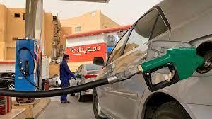 اعلان اسعار البنزين الجديدة في السعودية لشهر اغسطس خلال ساعات وموعد التطبيق  منوعات.. اخبار مصر