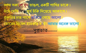 Good Morning Quotes For Girlfriend Cool Bangla Good Morning Sms Shuvo Sokal Images Kobita