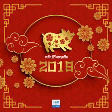 GMM Grammy - สวัสดีวันตรุษจีน 2019 ขอให้ทุกคนเฮงเฮงเฮง