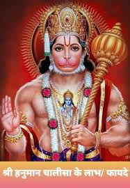 Benefits of Shree Hanuman Chalisa || हनुमान चालीसा पढ़ने के फायदे
