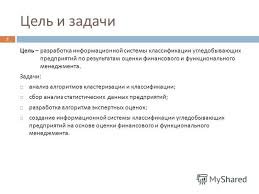 Презентация на тему ИНФОРМАЦИОННОЙ СИСТЕМЫ КЛАССИФИКАЦИИ  2 Цель