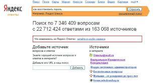 Вопрос яндекс  изменить пароль и контрольный вопрос в яндекс директ duration как обмануть яндекс Попробуйте найти ответ самостоятельно или задайте вопрос службе