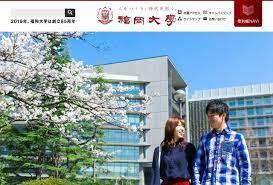 福岡 大学 医学部