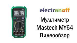 <b>Мультиметр Mastech MY64</b>. Видеообзор - YouTube