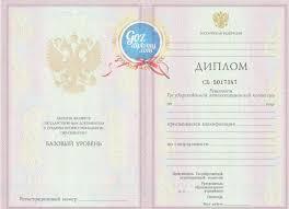 Купить диплом в Нижнем новгороде заказать недорого дипломы ВУЗа о  Диплом колледжа техникума 2002 2006 гг