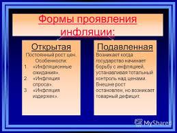 Презентация на тему ИНФЛЯЦИЯ Инфляция Определение понятия  8 Формы проявления