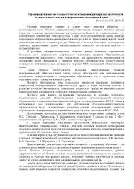 Анализ контрольной работы по биологии за Цель комплексной  Весь текст выступления Военно
