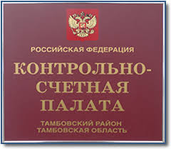 Администрация Тамбовского района Главная В целях осуществления внешнего муниципального финансового контроля представительный орган муниципального образования вправе образовать контрольно счетный