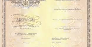 Купить диплом в Саратове Почему лучше купить диплом ВУЗа и не тратить несколько лет на его посещение