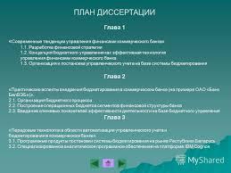 Презентация на тему МАГИСТЕРСКАЯ ДИССЕРТАЦИЯ ТЕМА  3 ПЛАН ДИССЕРТАЦИИ