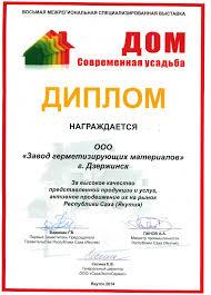 Диплом за высокое качество представленной продукции и услуг  Диплом за высокое качество представленной продукции и услуг активное продвижение их на рынок Республики Саха Якутия