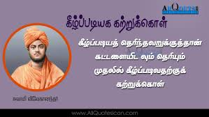 Swami Vivekananda Quotes And Sayings Wallpapers Best Vivekananda