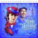 Mery Poppins Vozvraschaetsa
