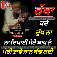 Pin By Kaur Meet On Punjabi Status Fathers Day Quotes Father