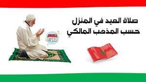 كيف أصلي العيد في البيت حسب المذهب المالكي بالمغرب - YouTube