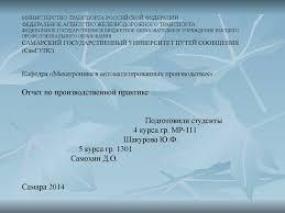 Отчет по производственной практике в СамГУПС отдел ИТ  МИНИСТЕРСТВО ТРАНСПОРТА РОССИЙСКОЙ ФЕДЕРАЦИИ ФЕДЕРАЛЬНОЕ АГЕНТСТВО ЖЕЛЕЗНОДОРОЖНОГО ТРАНСПОРТА ФЕДЕРАЛЬНОЕ ГОСУДАРСТВЕННОЕ БЮДЖЕТНОЕ