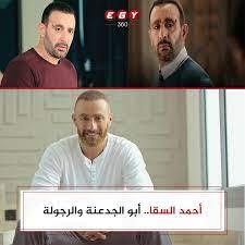 """EGY 360 - """"يا بخت اللي صاحبه أحمد السقا.. هيشوف اللي بقي..."""