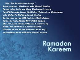 top-ramadan-greetings-quotes-in-arabic-1.jpg