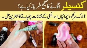 best concealer makeup tutorial introduction benefits uses in urdu hindi