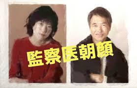 監察医朝顔の山口智子のショートカットがかわいい過去の髪型は