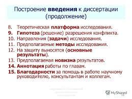 Презентация на тему Селетков С Г Методология диссертационного  16 Селетков