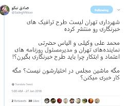 انتشار اسامی دریافتکنندگان طرح ترافیک خبرنگاری/حضرتی وکیلی و آقازاده هایشان