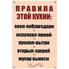 <b>Табличка</b> Правила кухни 30x19 5cm TPS 021 - Агрономоff