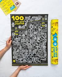 """<b>Скретч</b> постер """"<b>100 дел</b> для счастья"""" — купить в интернет ..."""