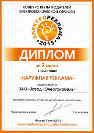 Дипломы и грамоты АО Завод Энергокабель  Диплом победителя смотра конкурса по благоустройству