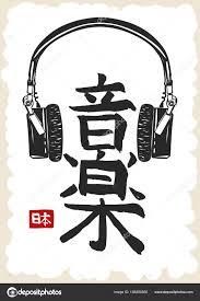 японский иероглиф музыка япония музыки иероглиф рисованной