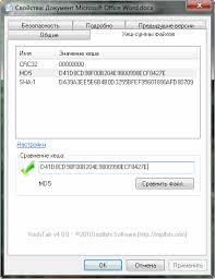 Контрольная сумма Что это и как проверить Компьютерная помощь  совпадение контрольной суммы md5 документа