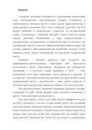 Институт президента РФ источники статус полномочия курсовая  Роль института Президента в системе государственной власти курсовая 2010 по теории государства и права скачать бесплатно