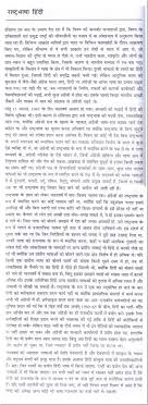essay on the national language hindi in hindi