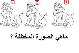 ماهي الصورة  المختلفة images?q=tbn:ANd9GcR