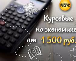 Курсовые работы и рефераты на заказ в Туле Предложения услуг на  Тула