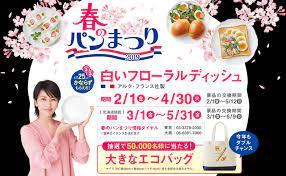 ヤマザキ 春の パン 祭り 2020
