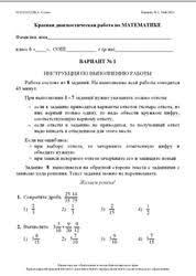 класс Краевая диагностическая работа Варианты  Математика 6 класс Краевая диагностическая работа Варианты 1 6 2014