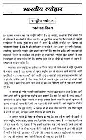 short essay for kids hindi essay websites for kids best ideas  hindi essay websites for kids fundamentally writing a research essay is about challenging your aploon