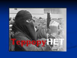 Классный час Терроризм угроза обществу  Назад