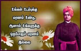 Vivekananda Quotes In Tamil Wallpaper Group 65