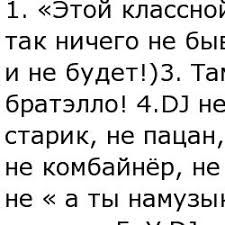 ru Чтиво Заповеди Общения С dj s